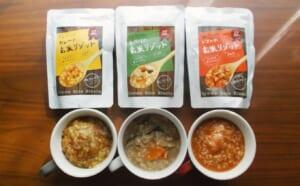 玄米リゾット3種